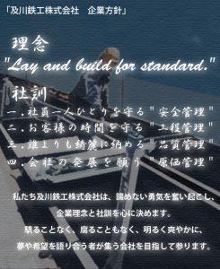 及川鉄工株式会社 企業方針