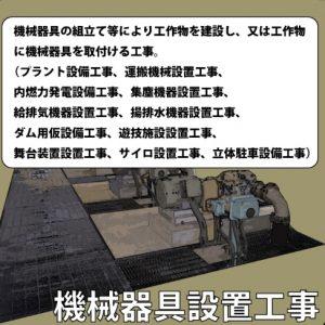 機械器具設置工事