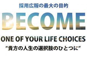 採用広報の最大の目的BECOME ONE OF YOUR LIFE CHOICES 貴方の人生の選択肢のひとつに
